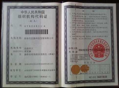 点击查看详细信息<br>标题:组织机构代码证 阅读次数:688