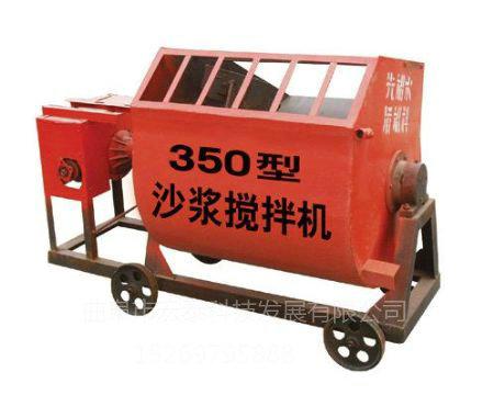 点击查看详细信息<br>标题:350型沙浆搅拌机 阅读次数:429